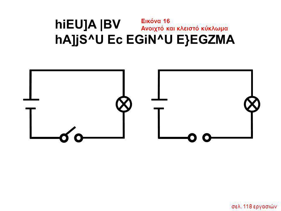 hA]jS^U Ec EGiN^U E}EGZMA